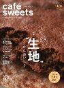 caf?-sweets(カフェ・スイーツ) 178号178号【電子書籍】