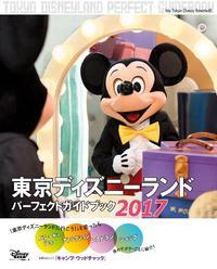 東京ディズニーランド パーフェクトガイドブック 2017【電子書籍】[ ディズニーファン編集部 ]