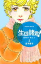 生徒諸君! 最終章・旅立ち3巻【電子書籍】[ 庄司陽子 ]