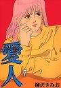 愛人7【電子書籍】[ 柳沢きみお ]