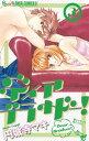 ディア ブラザー!(3)【電子書籍】[ 円城寺マキ ]