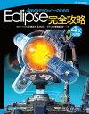 JavaデベロッパーのためのEclipse完全攻略[4.x対応版]【電子書籍】[ 石黒 尚久 ]