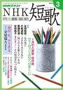 NHK 短歌 2018年3月号[雑誌]【電子書籍】...