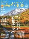 月刊山と溪谷 2017年10月号【電子書籍】