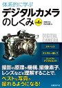 体系的に学ぶデジタルカメラのしくみ 第4版【電子書籍】[ 神...