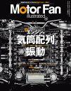 Motor Fan illustrated Vol.109【電子書籍】[ 三栄書房 ]