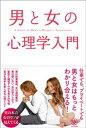 男と女の心理学入門【電子書籍】[ 齊藤勇 ]