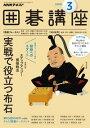 NHK囲碁講座 2018年3月号 [雑誌]【電子書籍】