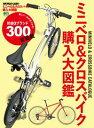 ミニベロ&クロスバイク購入大図鑑【電子書籍】