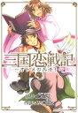 三国恋戦記〜オトメの兵法!〜 / 4【電子書籍】[ Daisy2 ]
