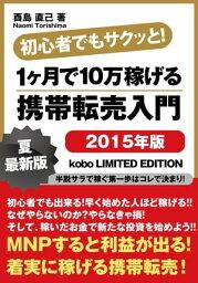 2015年版初心者でもサクッと一ケ月で10万稼げる - 携帯転売入門 kobo limited edition【電子書籍】[ 酉島直己 ]