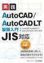 [JIS対応] 実践 AutoCAD/AutoCAD LT 製図入門 【電子書籍】[ 稲葉幸行 ]