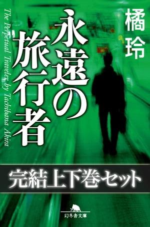 永遠の旅行者 完結上下巻セット 【電子版限定】