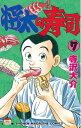 将太の寿司(7)【電子書籍】[ 寺沢大介 ]