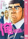 俺物語!! 10【電子書籍】[ 河原和音 ]