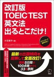 改訂版 TOEIC(R) TEST 英文法 出るとこだけ!