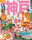るるぶ神戸'16【電子書籍】