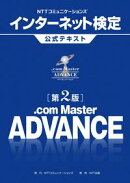 NTT���ߥ�˥�������� �����ͥåȸ��� .com Master ADVANCE ��ƥ����ȡ���2�ǡ�