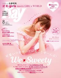 Ray 2017年8月号【電子書籍】
