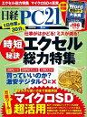 日経PC21 (ピーシーニジュウイチ) 2015年 05月号 [雑誌]【電子書籍】[ 日経PC21編集部 ]