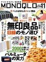 MONOQLO 2015年11月号【電子書籍】[ 晋遊舎 ]