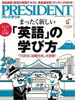 PRESIDENT(プレジデント)2016年3/14号[雑誌]