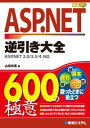 ASP.NET逆引き大全600の極意 ASP.NET 2.0/3.5/4対応【電子書籍】 山田祥寛