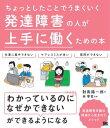 ちょっとしたことでうまくいく 発達障害の人が上手に働くための本【電子書籍】 對馬陽一郎