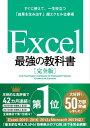 Excel 最強の教科書[完全版]ーーすぐに使えて、一生役立つ「成果を生み出す」超エクセル仕事術【電子書籍】[ 藤井 直弥 ]