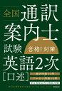 【音声DL付】全国通訳案内士試験 「英語2次(口述)」合格!対策【電子書籍】[ True J