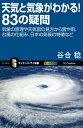 天気と気象がわかる!83の疑問気象の原理や天気図の見方から雲や雨、台風の仕組み、日本の気候の特徴など