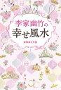 李家幽竹の幸せ風水2021年版【電子書籍】[ 李家幽竹 ]