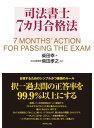 司法書士7ヶ月合格法【電...