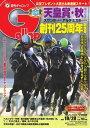 週刊Gallop 2018年10月28日号【電子書籍】