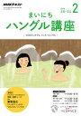 NHKラジオ まいにちハングル講座 2018年2月号[雑誌]【電子書籍】