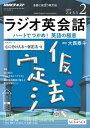NHKラジオ ラジオ英会話 2019年2月号[雑誌]【電子書籍】