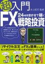 超入門24時間まかせて稼ぐFX戦略投資【電子書籍】[ 水上紀行 ]