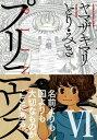プリニウス 6巻【電子書籍】[ ヤマザキマリ ]...