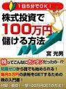 1日5分でOK!株式投資で100万円儲ける方法【電子書籍】[ 宮 光男 ]