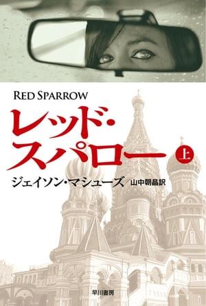 レッド・スパロー(上)【電子書籍】[ ジェイソン・マシューズ ]