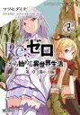 Re:ゼロから始める異世界生活 第一章 王都の一日編 2【電...