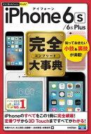 �������Ȥ��뤫��PLUS+�� iPhone 6s/6s Plus���������ŵ