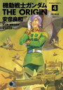 機動戦士ガンダム THE ORIGIN(4)【電子書籍】[ 安彦 良和 ]