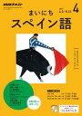 NHKラジオ まいにちスペイン語 2017年4月号[雑誌]【電子書籍】