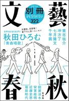 別冊文藝春秋電子版6号