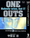 ONE OUTS 2【電子書籍】[ 甲斐谷忍 ]
