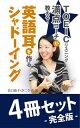 【4冊セット】TOEICリスニング満点コーチが教える!英語耳を作るシャドーイング 完全版【電子書籍】
