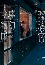 瑠璃宮夢幻古物店(5)【電子書籍】[ 逢坂八代 ]