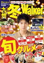 九州冬Walker 2019【電子書籍】 KyushuWalker編集部