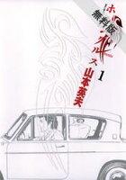 【期間限定無料お試し版】ホムンクルス(1)